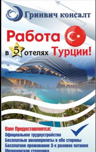 Хочешь провести лето в самом красивом в Бишкек
