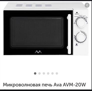 Микроволновка AVM.Нагревают до 700 Вт новый не открыта.Дома есть точно