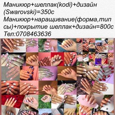 Акция!Маникюр+шеллак(kodi)+дизайн(Swarovski)=350с  Маникюр+наращивание в Бишкек