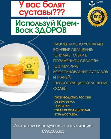 узи коленного сустава бишкек in Кыргызстан   ОБОРУДОВАНИЕ ДЛЯ БИЗНЕСА: Скидки на крема для суставов!    Крем -воск Здоров от боли в суставах!