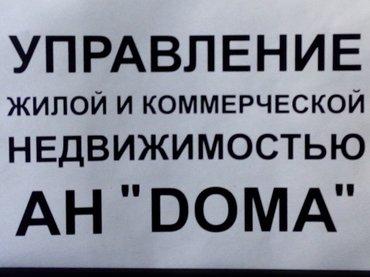 Управление жилой и коммерческой недвижимостью-новая услуга от в Бишкек