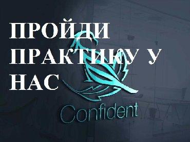 услуги переводчика в Кыргызстан: «Компания Confident» приглашает студентов факультета Лингвистики и