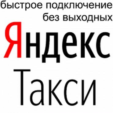 Яндекс.Такси с лич. авто в Бишкек