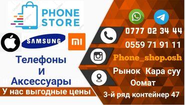 Телефоны оптом и в розницу