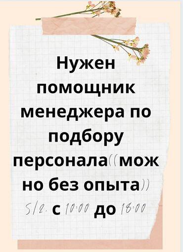 Стихи на кыргызском языке для детей - Кыргызстан: Нужен помощник менеджера по подбору персонала! Нужны ответственные