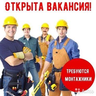 пвх пластик бишкек in Кыргызстан | ОКНА: Монтажник. С опытом. Полный рабочий день