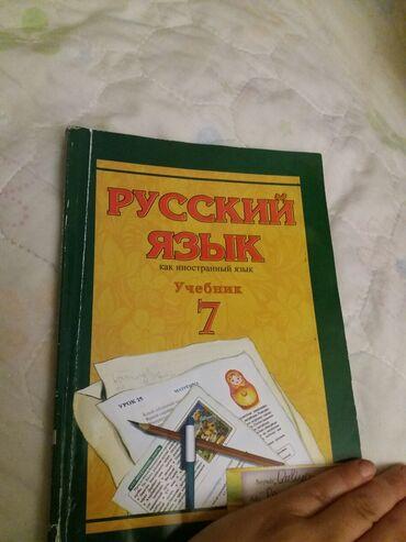 Rus dili 2018 ci ilin nəşri