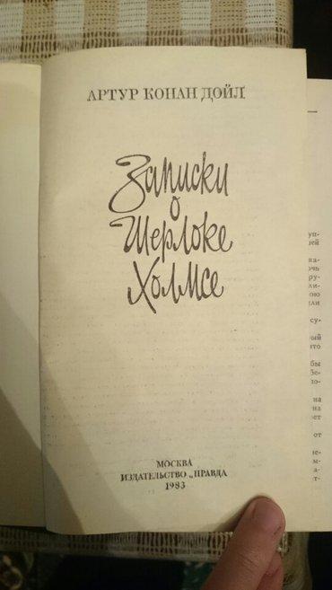 Bakı şəhərində Записки о Шерлоке Холмсе