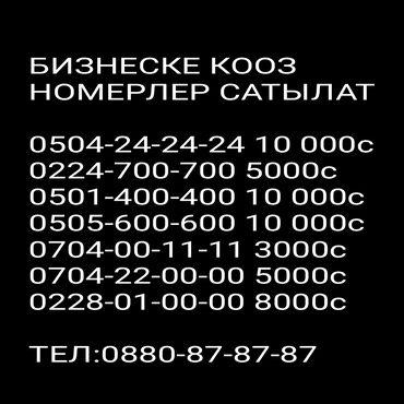 карты памяти apacer для навигатора в Кыргызстан: Бизнеске кооз номерлер сатылууда Сурап билуу номери:0880-87-87-87