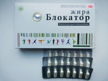 Блокатор жира. 100% эффект. Оригинал. в Бишкек