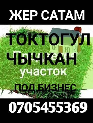 ош квартира сатылат in Кыргызстан | А/Ч ЖАНЫБАРЛАРЫ ҮЧҮН ТОЮТТАР: 30сот.Жер сатылат.Под бизнес (Гостиница,Кафеж.б) ылайыкту Суу,Свет бар