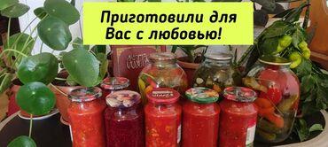 моцарелла бишкек in Кыргызстан | БАШКА ҮЙ ДЕКОРУ: Дорогие друзья, Самые вкусные и домашние зимние заготовочки вы можете