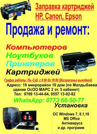 Ремонт компьютеров ноутбуков принтеров в Бишкек