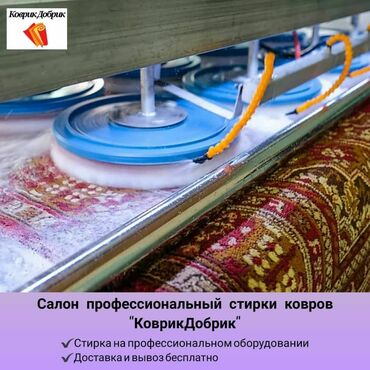 super poroshki dlja stirki в Кыргызстан: Стирка ковров | Ковер, Палас | Бесплатная доставка