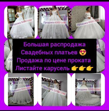 Супер распродажа свадебных платьев !!!Размеры стандарт, от 42-46
