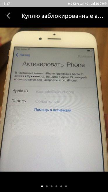 Куплю Apple iPhone оригинал в Шопоков