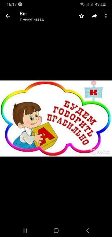 логопед бишкек in Кыргызстан | ОБРАЗОВАНИЕ, НАУКА: Услуги логопеда