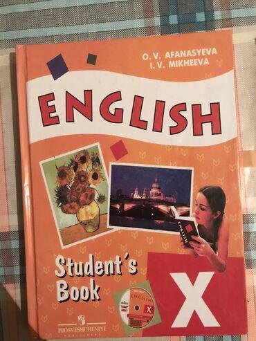 Английский Верещагина X  Книга в отличном состоянии