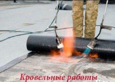 услуги телемастера в Кыргызстан: Предлагаем услуги по ремонту мягкой кровлиПpофecсиональнo выполним