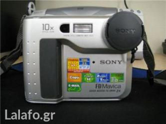 Sony mvc-fd75 fd mavica camera quick access, δε γνωριζω αν σε Piraeus