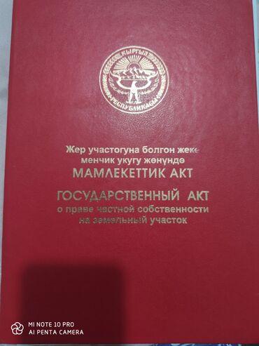 Земельные участки - Беловодское: Продам 5 соток Другое назначение от собственника