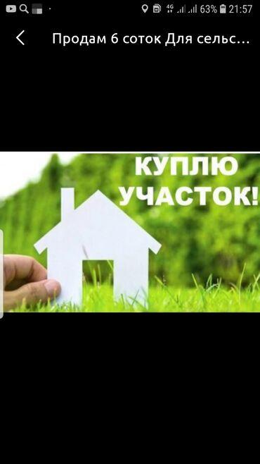 hdd для серверов sata iii в Кыргызстан: Продам соток Строительство от собственника