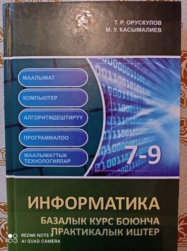 11291 объявлений: Книга:Информатика 7-9класс Авторы:Т.Р.Орускулов,М.У.Касымалиев