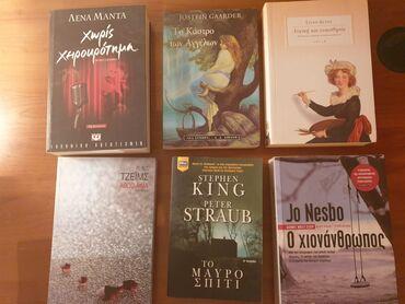Λογοτεχνικά βιβλία 6 ευρώ έκαστο ή 15 ευρώ τα 3