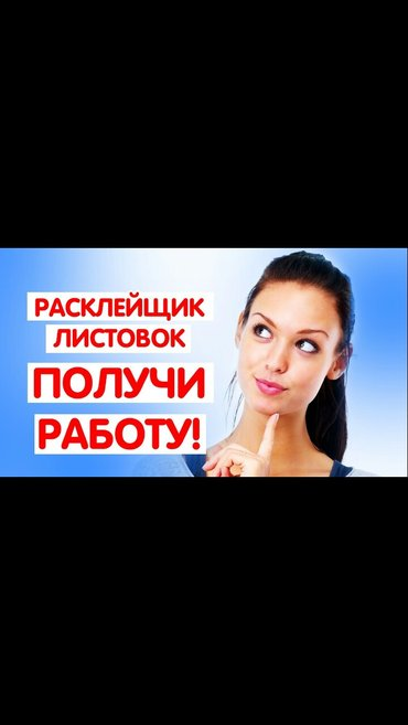 """в компанию """"working """" требуется расклейщики  объявлений. требования: - в Бишкек"""