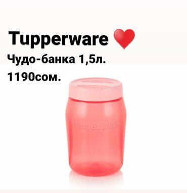 Банка 1,5л. Посуда США от Tupperware. Объем 1,5 лВысота без крышки