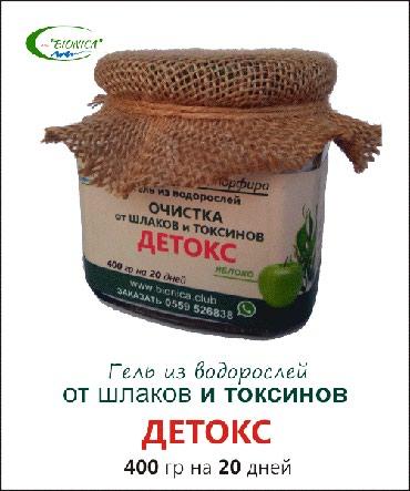 ДЕТОКС. Выводит из организма ШЛАКИ и в Бишкек