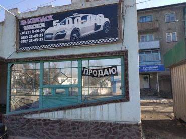 Продаётся помещение под бизнес, в Беловодское