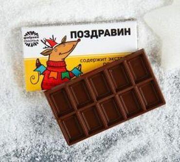 Шоколад 27 г в коробке Поздравин — отличный подарок для близкого