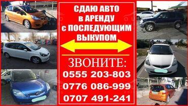 такси с выкупом в Кыргызстан: Другое 2020