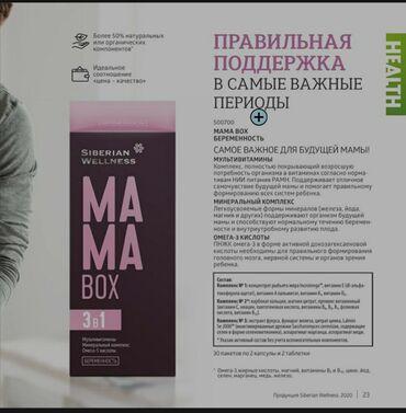 О продуктеВ период грудного вскармливания маме необходимы разные