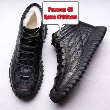 спортивне обувь в Кыргызстан: Стильная и качественная обувь 40 размераУтеплённыеЦена