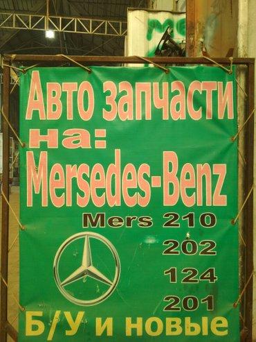 запчасти на Мерседес 202,210,124,201 в Бишкек