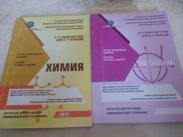 Книги НЦТ по химии и математике каждый по 35с. Не заполнено