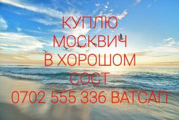 Москвич 2141 1.8 л. 1991 | 5100000 км