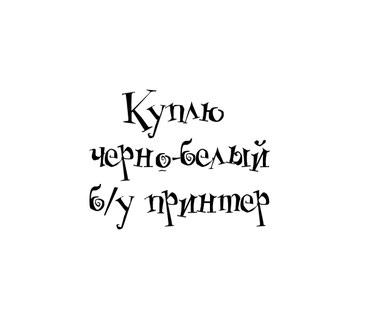 Куплю б/у принтер в Бишкек