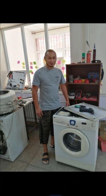 автомастер на выезд бишкек в Кыргызстан: Ремонт | Стиральные машины | С гарантией, С выездом на дом