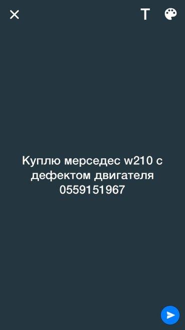куплю w210, w140 с дефектом двигателя в Бишкек