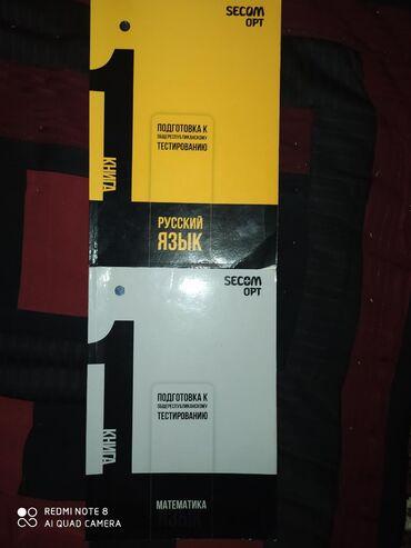 Подготовительные книги по орт 1 часть секом оба 400 сом