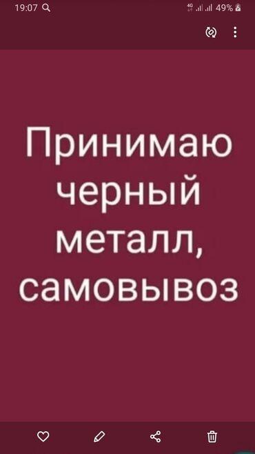 Скупка черного металла - Самовывоз - Бишкек: Скупаем чёрный металл нерабочий компьютер,магнитофон системные