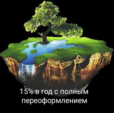 Деньги 15% в год ЧИТАЙТЕ ДО КОНЦА! С в Бишкек