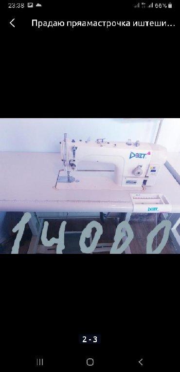 швейные машинки прямо строчки в Кыргызстан: Прадаю пряамастрочка иштеши жакшы
