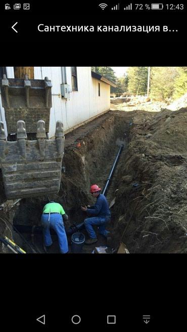 Водопровод канализация жасайбыз, гарантия 5 жыл, стаж 10 жыл... в Кок-Ой