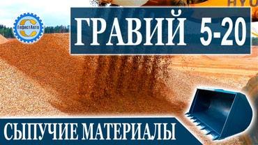 Гравий Васильевский доставкп по городу а /м зил цена договорная в Бишкек