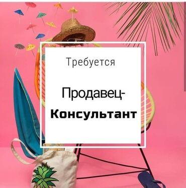 работа в швеции бишкек в Кыргызстан: Продавец-консультант. С опытом. 6/1. Филармония