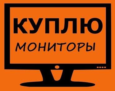 мониторы 27 дюймов в Кыргызстан: Абсолютно Всегда выкупаю мониторы от 17 дюймов и выше вот ниже суммы